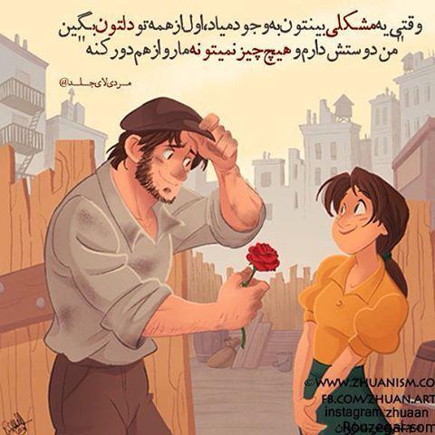 عکس های عاشقانه_Rouzegar (12)