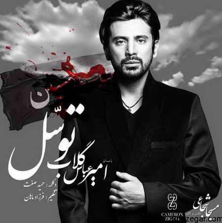 Amir Abbas Golab_Rouzegar.com