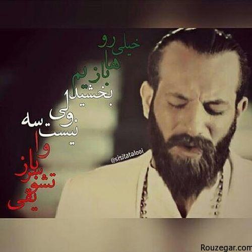 Amir Tataloo_Rouzegar (1)