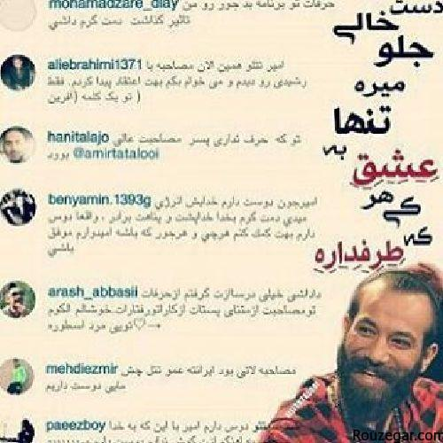 Amir Tataloo_Rouzegar (17)