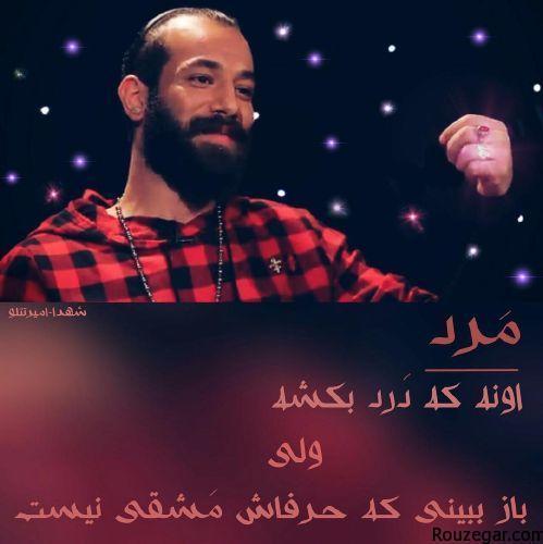 Amir Tataloo_Rouzegar (6)