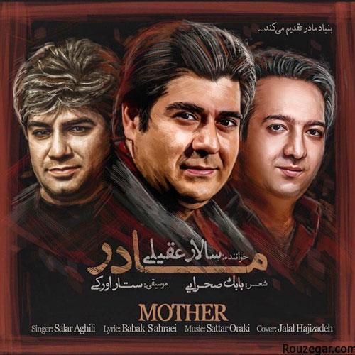 Salar-Aghili-Madar-Rouzegar.com