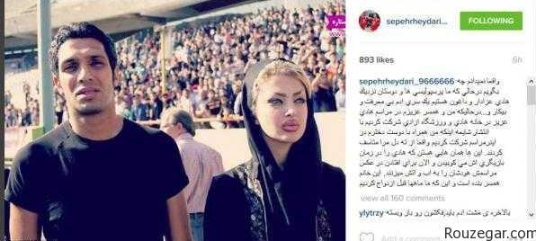 سپهر حیدری,عکس سپهر حیدری و همسرش
