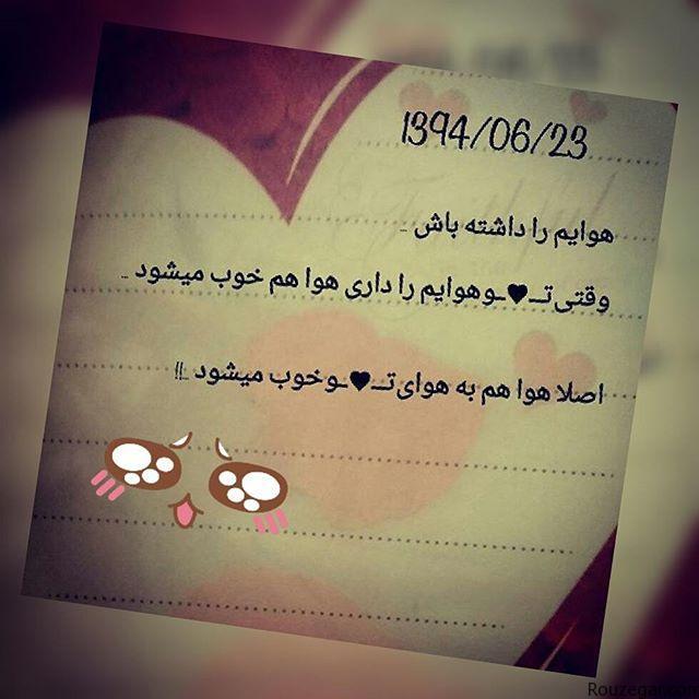 متن عاشقانه زیبا