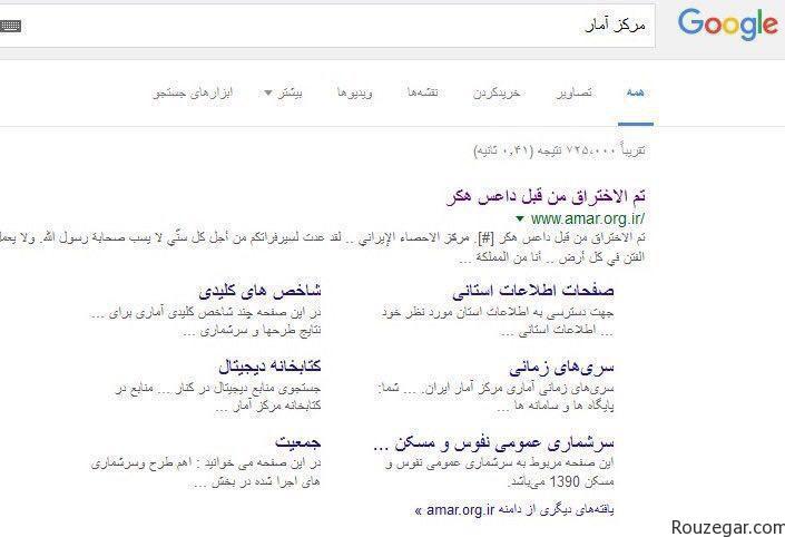داعش مرکز آمار ایران,هک مرکز آمار ایران توسط داعش,مرکز آمار ایران هک شد