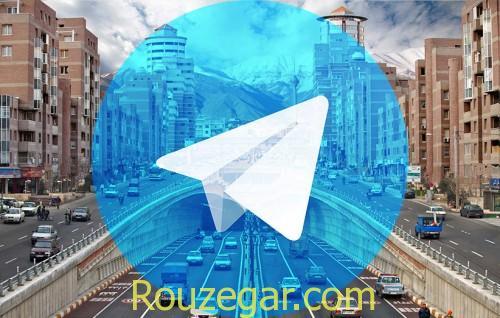 هک تلگرام,تلگرام ,Telegram
