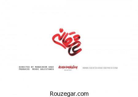 سریال عاشقانه,دانلود سریال عاشقانه,عکس بازیگران سریال عاشقانه محمدرضا گلزار مهناز افشار,خلاصه داستان سریال عاشقانه,قسمت جدید سریال عاشقانه پخش خانگی