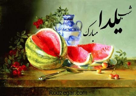 آداب و رسوم شب یلدا,شب یلدا,یلدا,تاریخچه و آداب و رسوم شب یلدا