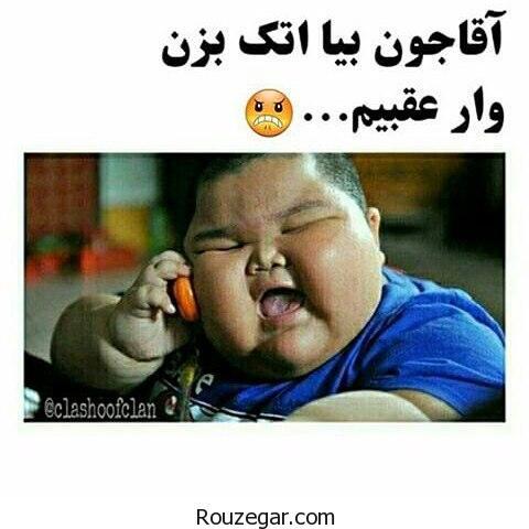 عکس خنده دار,عکس خنده دار برای پروفایل,عکس باحال برای پروفایل تلگرام,عکس خنده دار ایرانی,عکس های خنده دار خارجی,عکس خنده دار خانمها,عکس