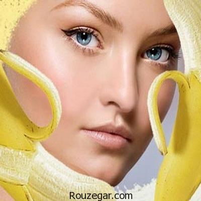 معجزه های پوست موز برای زیبایی