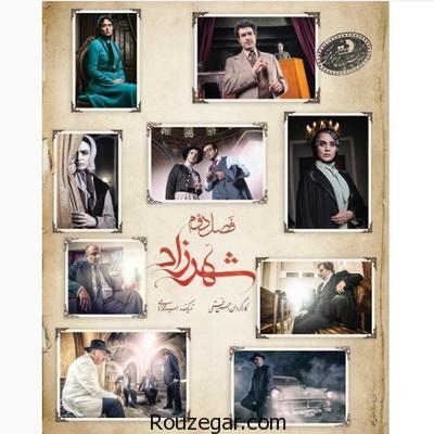 زمان پخش قسمت 2 از فصل 2 سریال شهرزاد