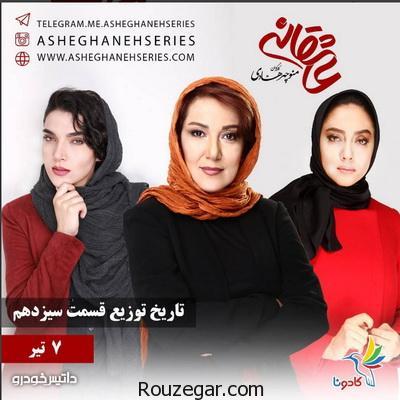 زمان پخش قسمت سیزدهم سریال عاشقانه