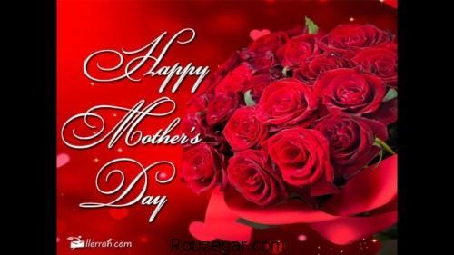 کارت پستال روز مادر ، پیام تبریک روز مادر