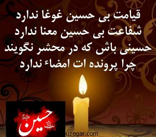 عکس پروفایل محرم,عکس نوشته های زیبای محرم,عکس نوشته محرم