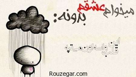 شعر غزل معاصر، شعر غزل معاصر عاشقانه، شعر غزل معاصر 96