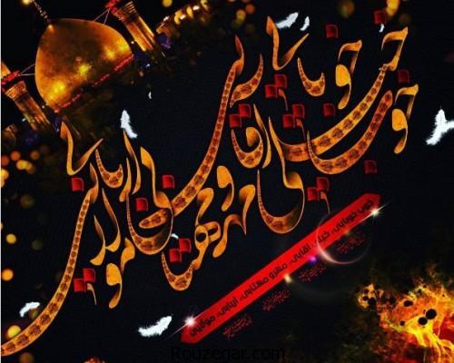 مجموعه عکس محرم جدید و شعر در مدح امام حسین