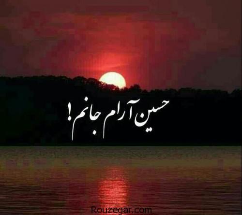 عکس نوشته محرم، زیباترین عکس نوشته محرم