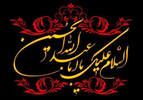 شعر کوتاه در مورد امام حسین، شعر کوتاه محرم
