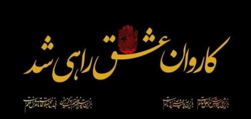 شعر نوحه، شعر نوحه محرم، شعر نوحه امام حسین