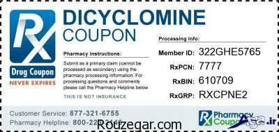 درمان اسهال بادی سیکلومین,چگونگی مصرفدی سیکلومین,عوارض جانبی دی سیکلومین