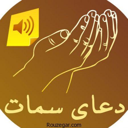 دانلود دعا سمات,دعای سمات چیست,متن دعای سمات pdf