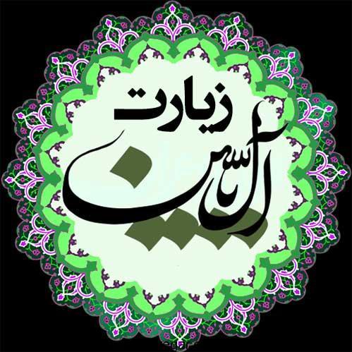 زیارت آل یاسین صوتی,خواص زیارت آل یاسین,متن عربی زیارت آل یاسین
