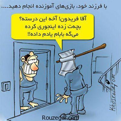 کاریکاتور ، کاریکاتور خنده دار