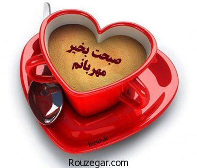 صبح بخیر عاشقانه,اس ام اس صبح بخیر عاشقانه,Sms صبح بخیر عاشقانه,صبح بخیر عاشقانه ترکی