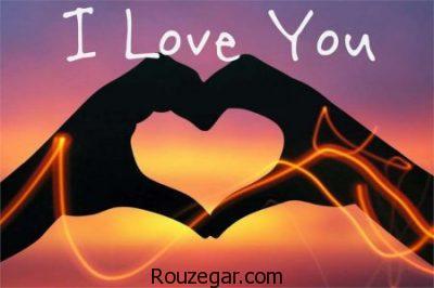 عاشقانه اعتراف میکنم دوستت دارم