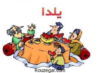اس ام اس سرکاری شب یلدا، شب یلدا