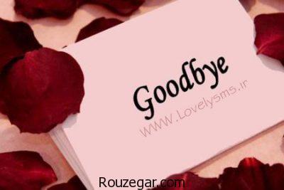 متن کوتاه خداحافظی، جملات کوتاه خداحافظی