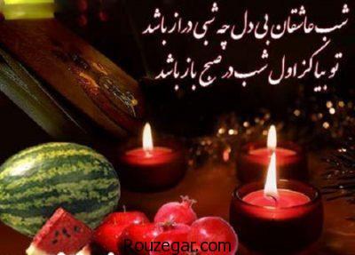 تبریک شب یلدا عاشقانه، تبریک شب یلدا