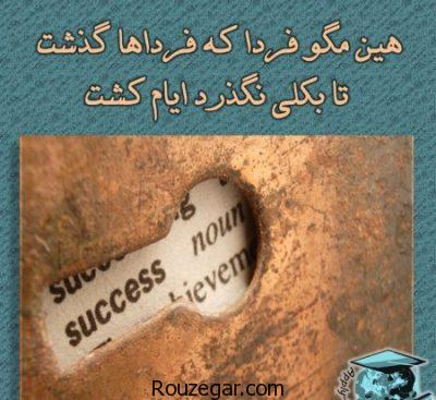 جملات انگیزشی,جملات انگیزشی کنکور,جملات انگیزشی انگلیسی,جملات انگیزشی برای موفقیت,جملات انگیزشی بزرگان,جملات انگیزشی به زبان انگلیسی,جملات انگیزشی کوتاه