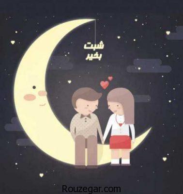 شب بخیر زیبا،  شب بخیر عاشقانه