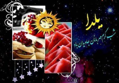 فال شب یلدا ،  فال حافظ در  شب یلدا