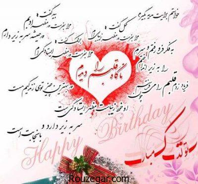 متن تبریک تولد، متن تبریک تولد عاشقانه