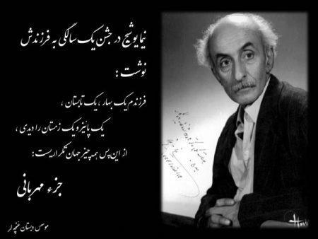 اشعار عاشقانه نیما یوشیج، اشعار نیما یوشیج