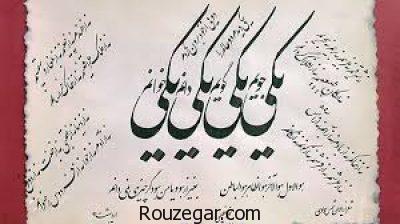 مجموعه برگزیده معروف ترین شعر عاشقانه مولانا زیبا و عارفانه