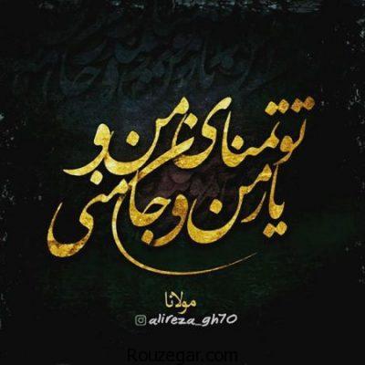 شعر عاشقانه مولانا، شعر مولانا
