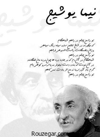 شعری کوتاه از نیما یوشیج، شعری کوتاه از نیما یوشیج جدید