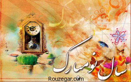 کارت پستال عید نوروز 97، تبریک عید نوروز 97