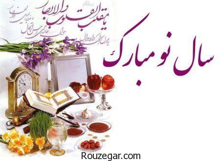 اس ام اس عید نوروز 97، پیام تبریک عید نوروز 97