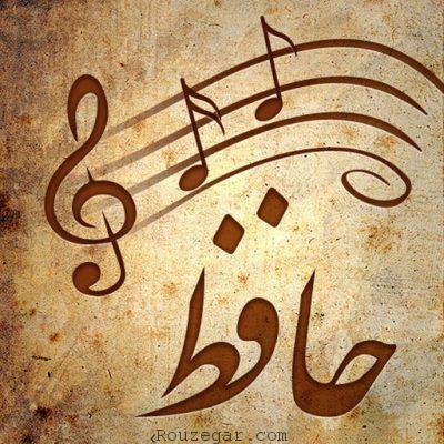 اشعار زیبای حافظ,اشعار زیبای عاشقانه حافظ,غزلیات حافظ,زیباترین اشعار عاشقانه حافظ