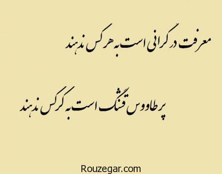 عکس نوشته شعر عاشقانه عکس 4