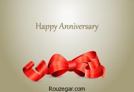متن سالگرد ازدواجمون مبارک ، متن تبریک سالگرد ازدواج