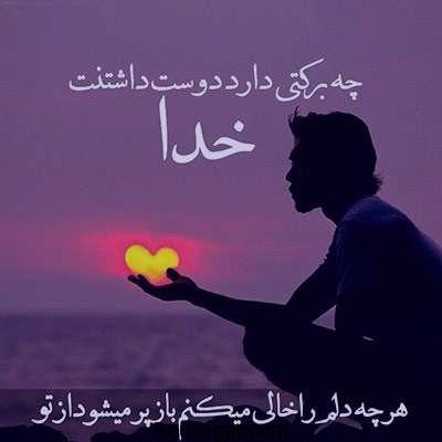 اشعار مولانا در مورد خدا،اشعار مولانا