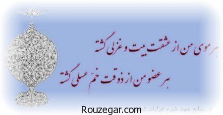 اشعار دیوان شمس مولانا، دیوان شمس مولانا