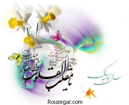 روز عید نوروز 97، عید نوروز 97