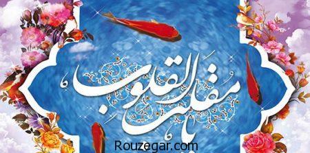 تبریک عید نوروز 97، تبریک عید نوروز