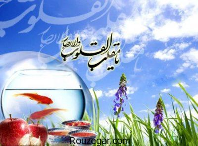 تبریک عید نوروز ، اس ام اس نوروز 9997